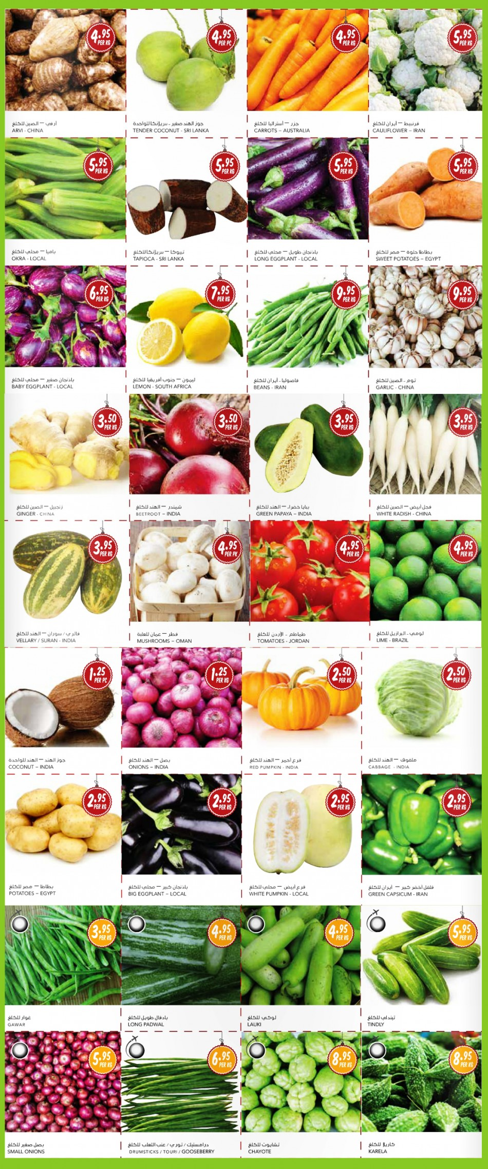 Almaya Vegetables
