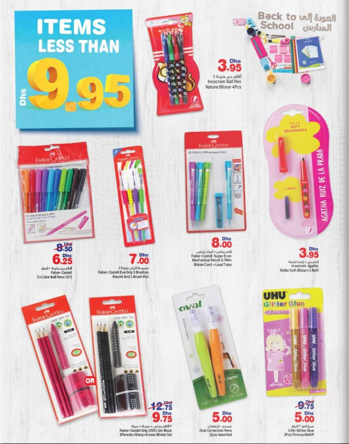 Assorted School Supplies less than 9.95 AED2