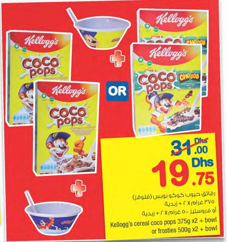 Kellogg's Cereal Coco Pops