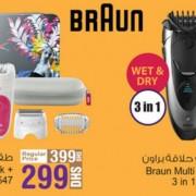 Braun Product Hot Sale