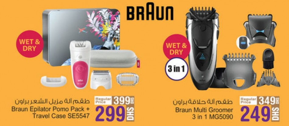 Braun Product Hot Sale