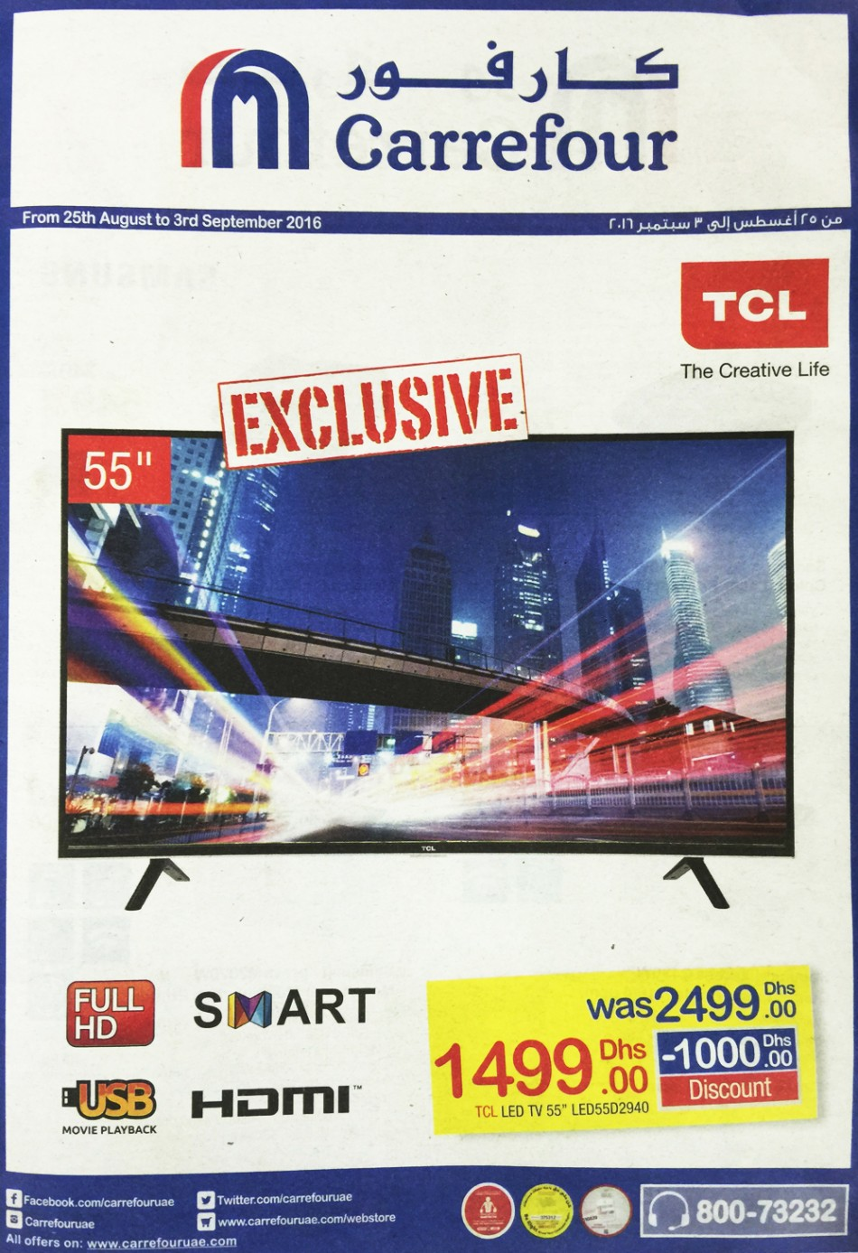tcl smart tv exclucive offer in carrefour offer start in 25 aug to 3rd sept 2016. Black Bedroom Furniture Sets. Home Design Ideas