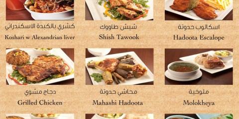 Hadoota Masreya Daily Dish at 45 AED