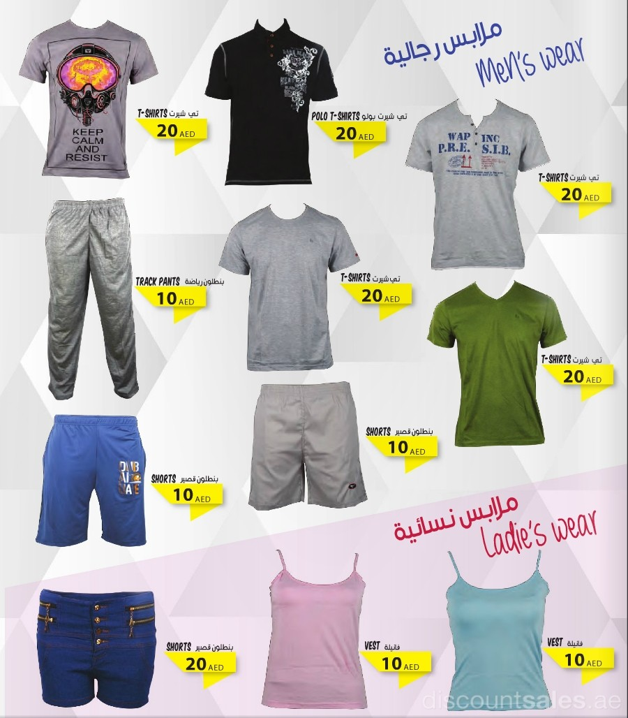 Men's & Women's Clothing