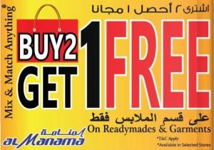 buy1-get1-free