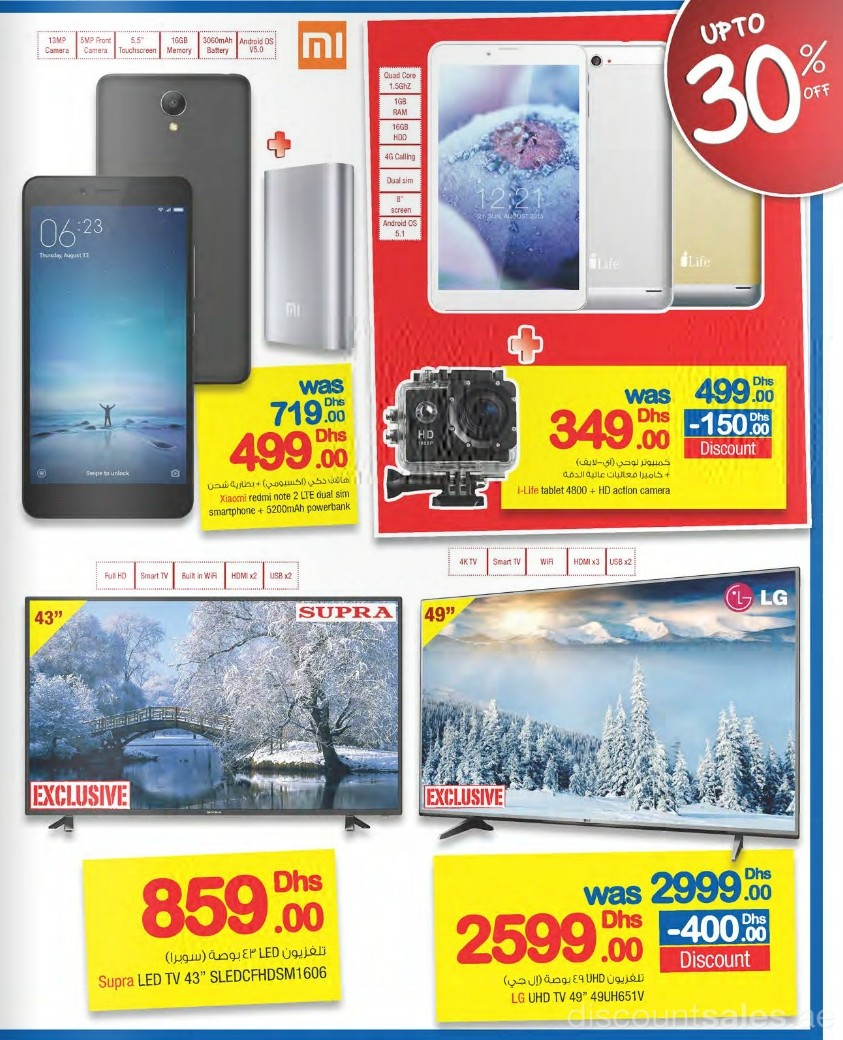 Carrefour Electronics Amp Gadgets 30 Off Discountsales Ae