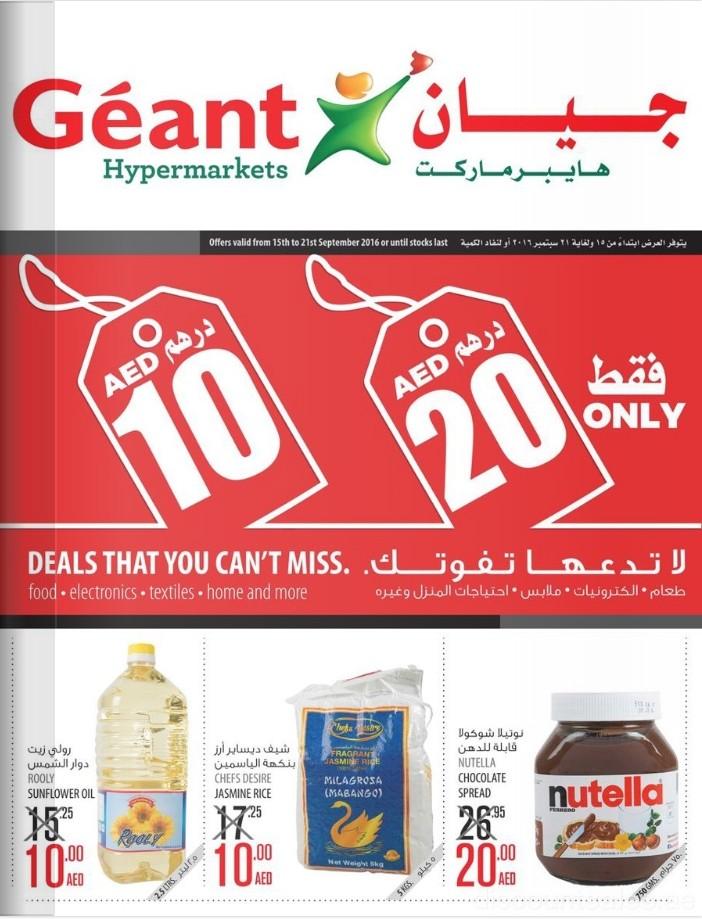 Geant Hypermarket Exclusive Deals