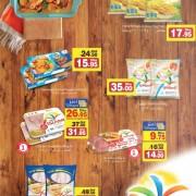 Al Islami Products Big Discount