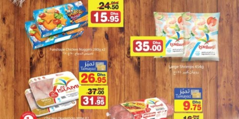 Al Islami Products Big Discount
