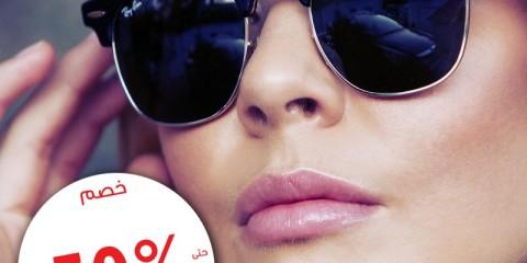Al Jaber Optical 50% Discount Promo