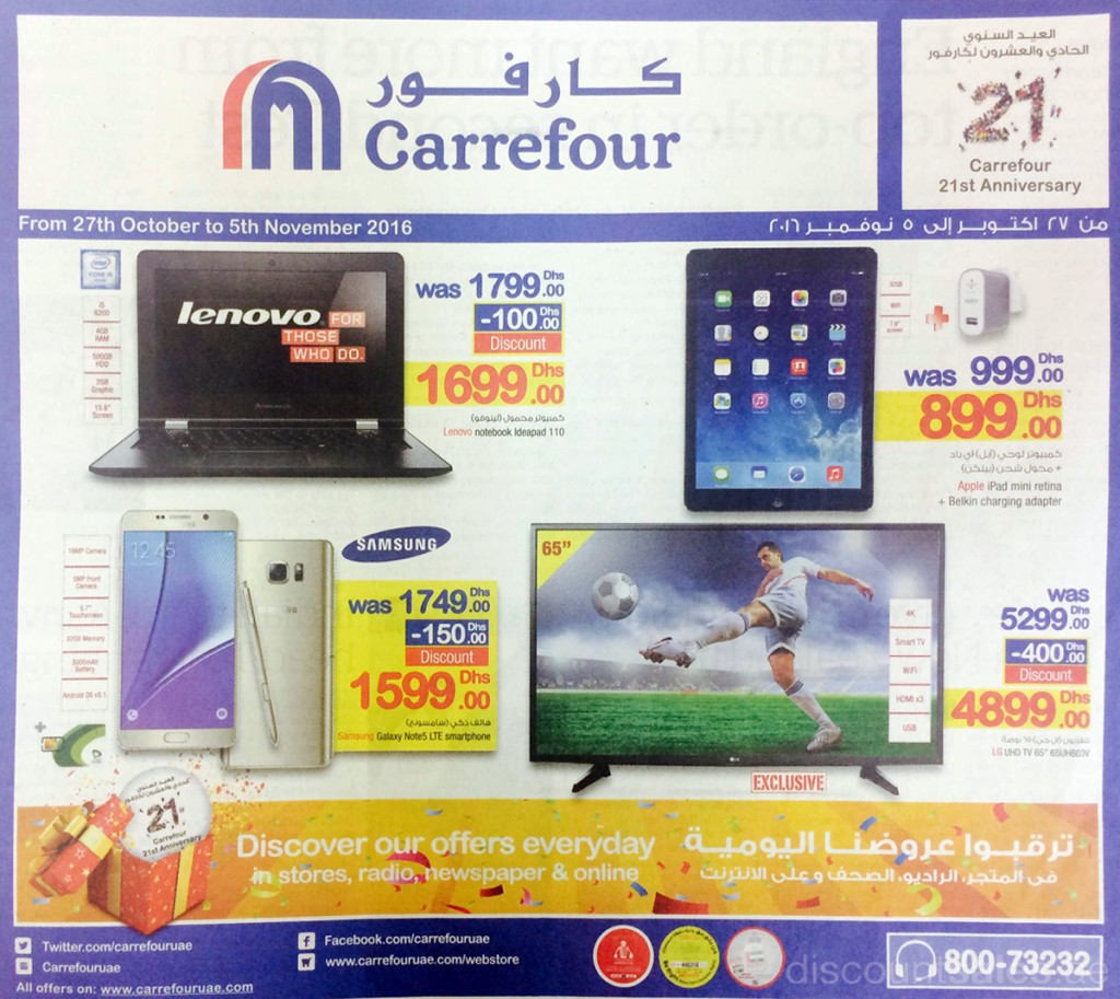 Carrefour 21st Anniversary Offer - DiscountSales.ae