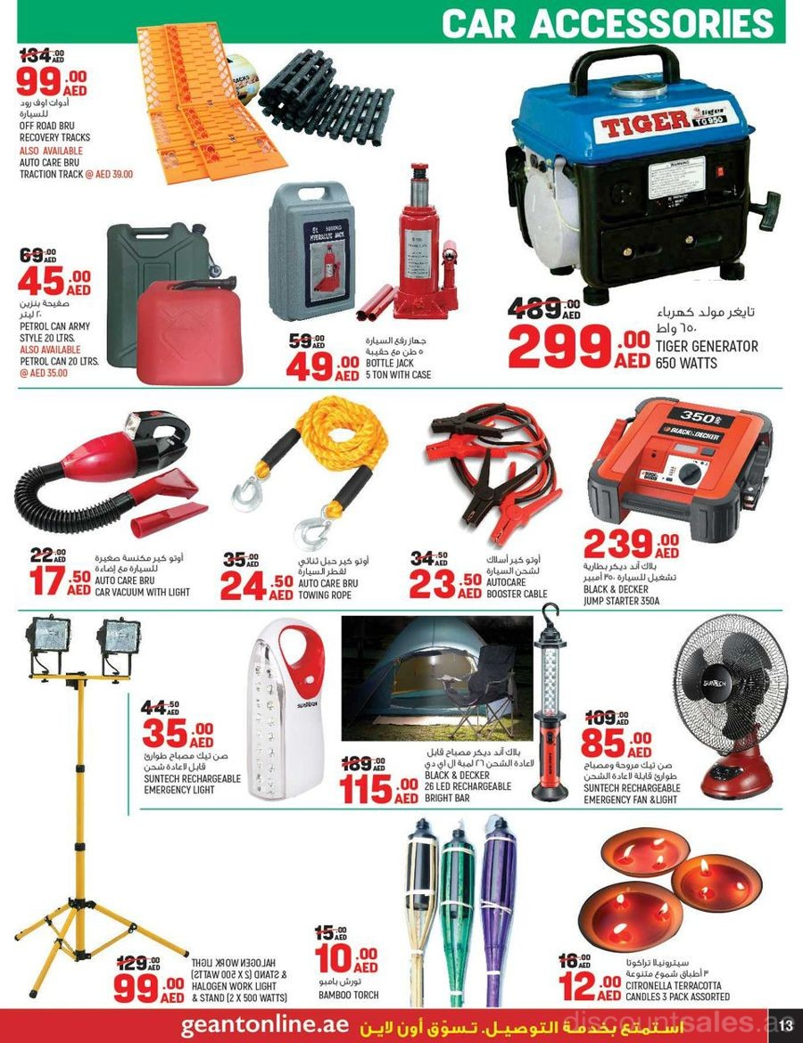 Car Accessories Sale at Geant Hypermarkets - DiscountSales.ae ...