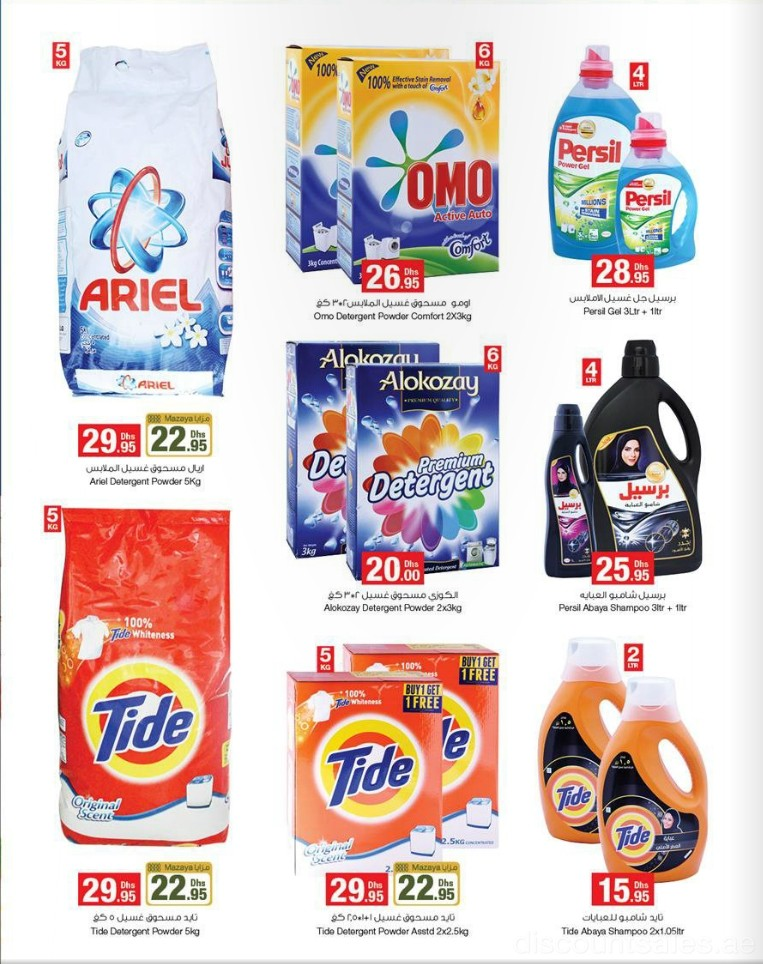 Cleaners & Detergents Deal