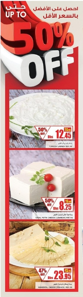 Dairy Products Deals