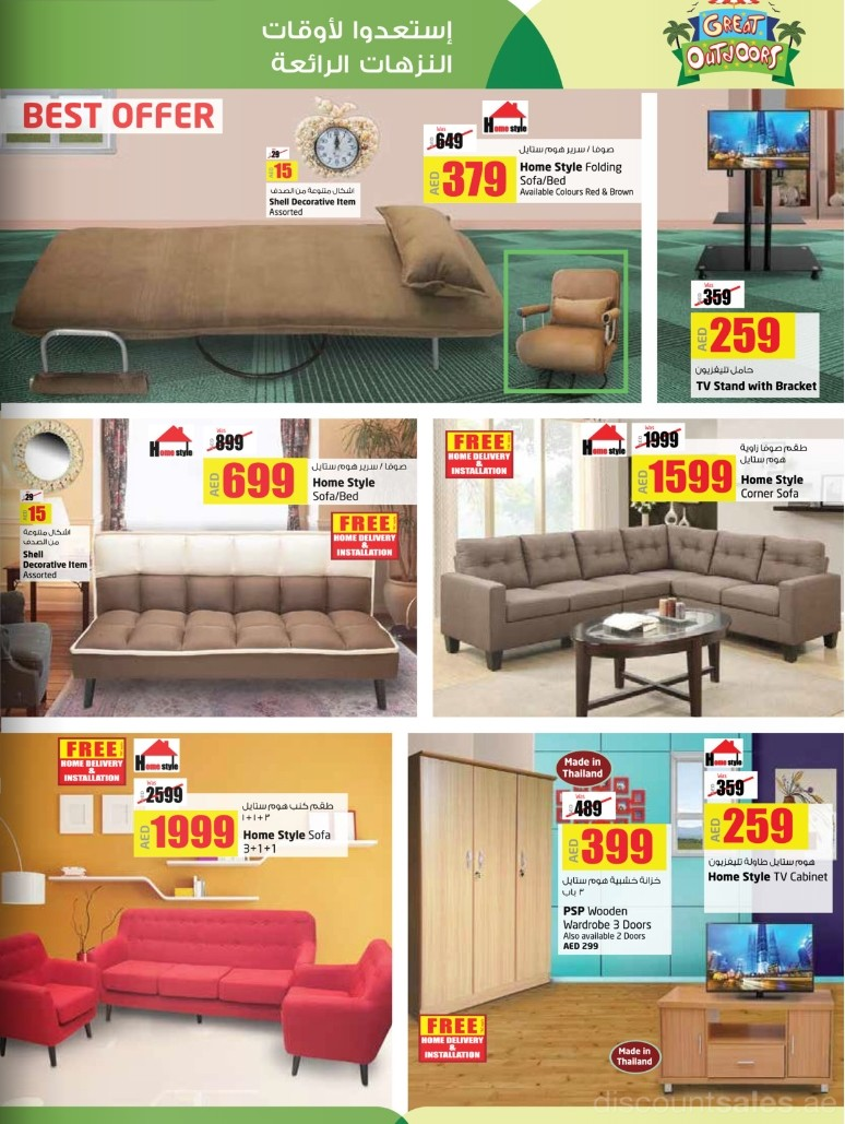 Home Furnitures Best Offers Lulu Discount Sales Special Offers And Deals