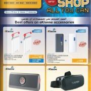 eKlasse Accessories Best Offers