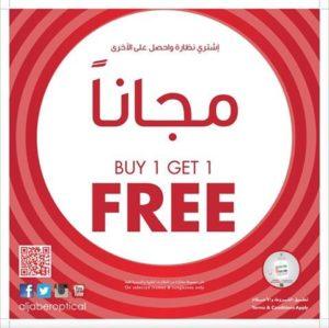 al-jaber-discount-sales-ae