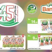Banvit Assorted Product