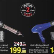 Emjoi Power Products Big Discount