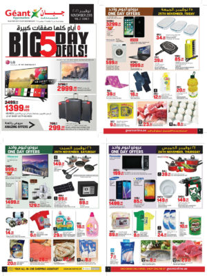geant-bigsday-deal-discount-sales-ae