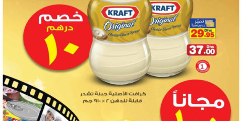 Kraft Cheese Spread Discount Offer