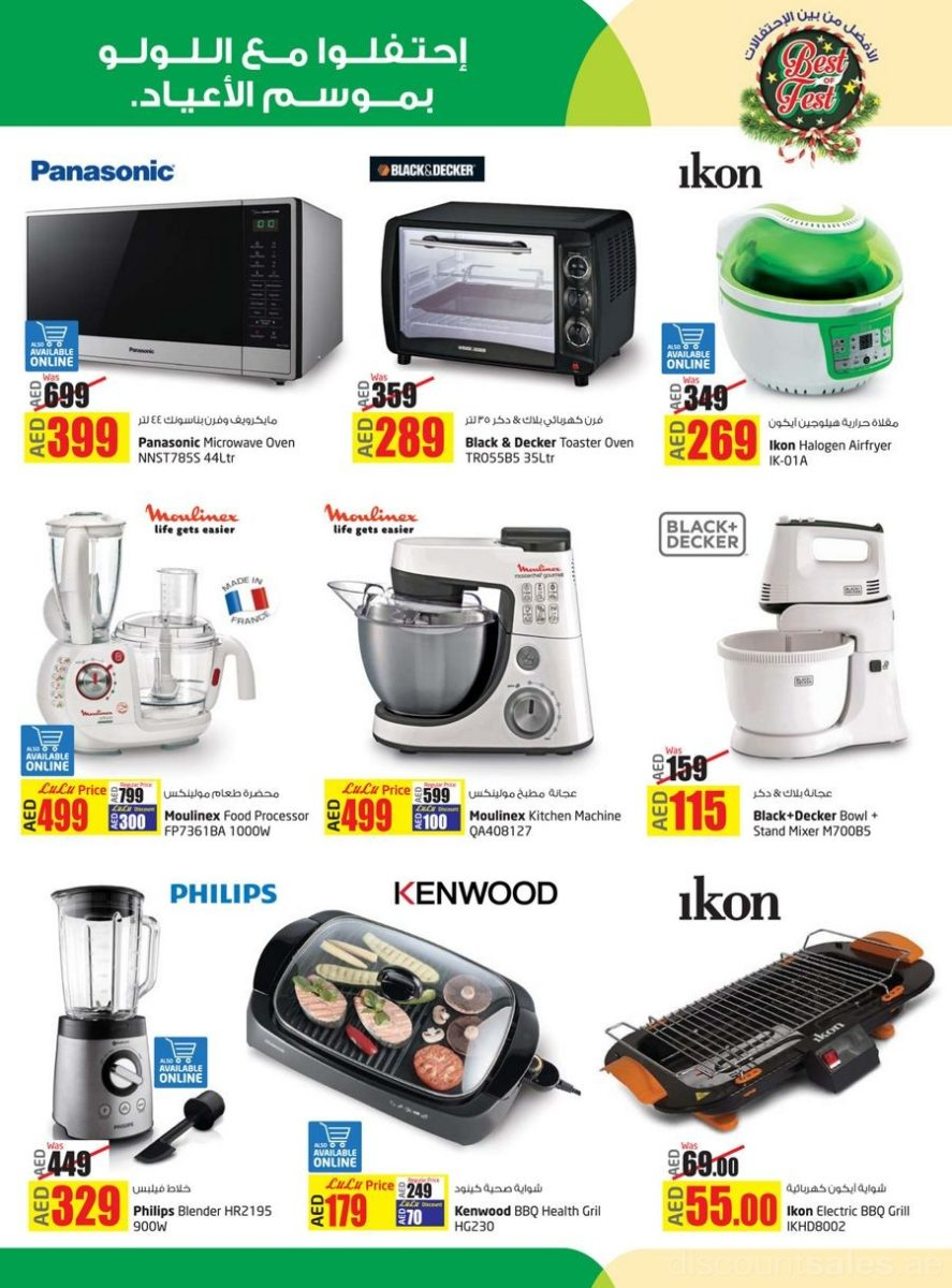 kitchen appliances exclusive offer @ lulu - discountsales.ae