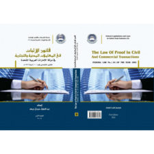 The Law of Proof in Civil and Commercial Transactions