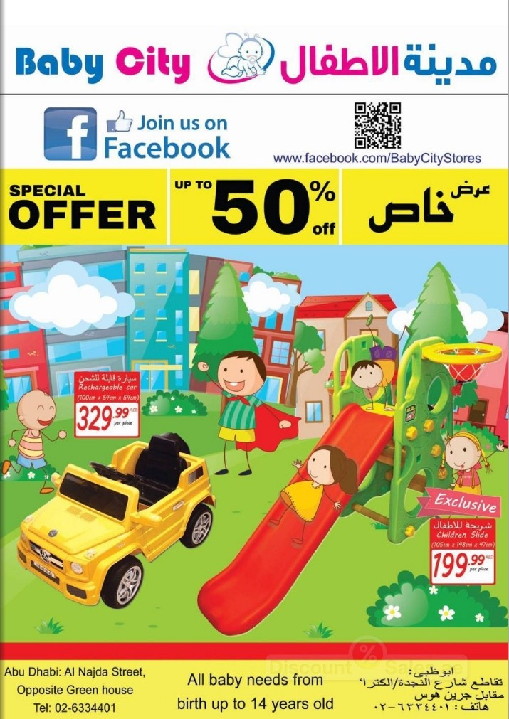 Baby City Special Offer up to 50% OFF - DiscountSales.ae ...