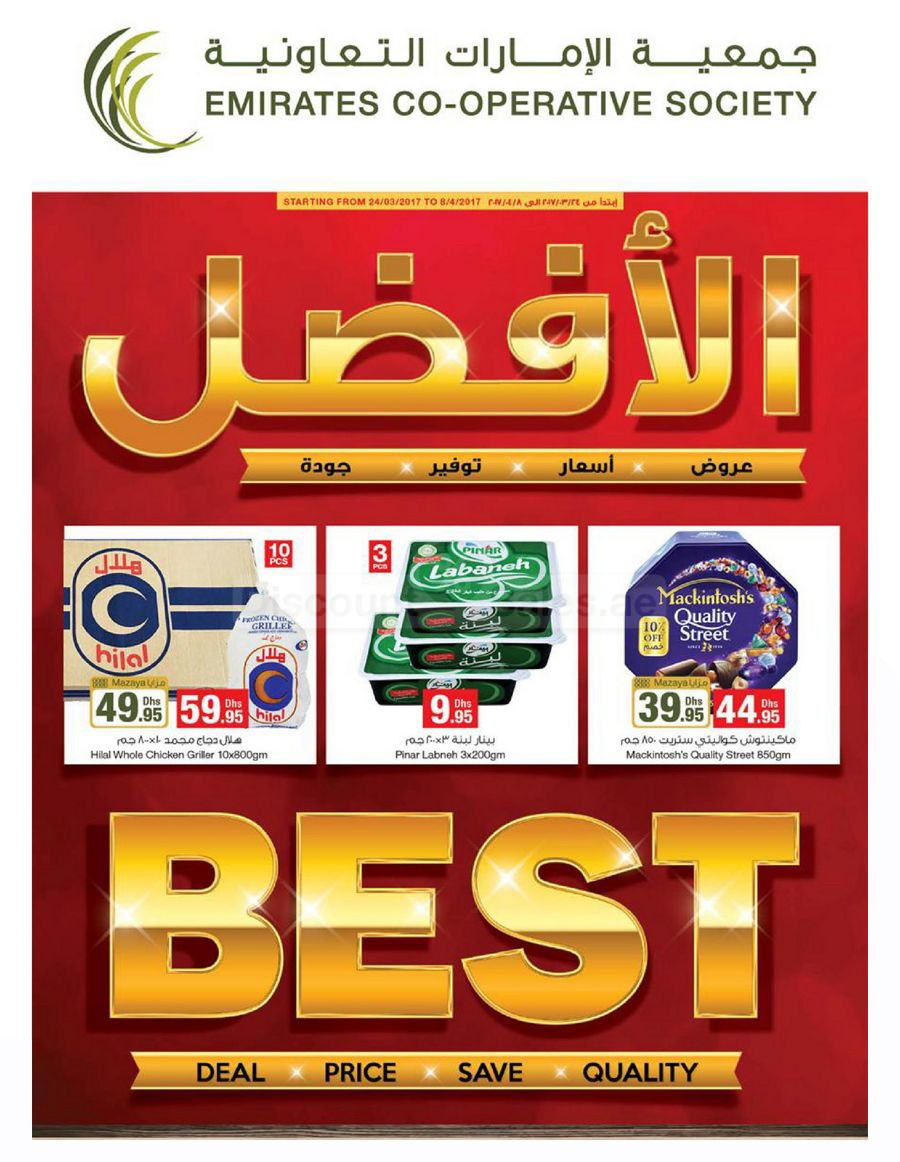 Emirates Co-Operative Society Best Deals & Offers