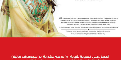 Sharaf DG's Kalyan Jewellers Voucher Promotion
