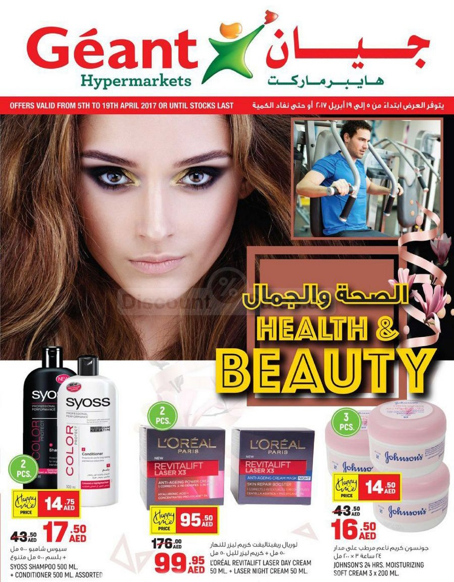 Geant Hypermarkets Health & Beauty Offers